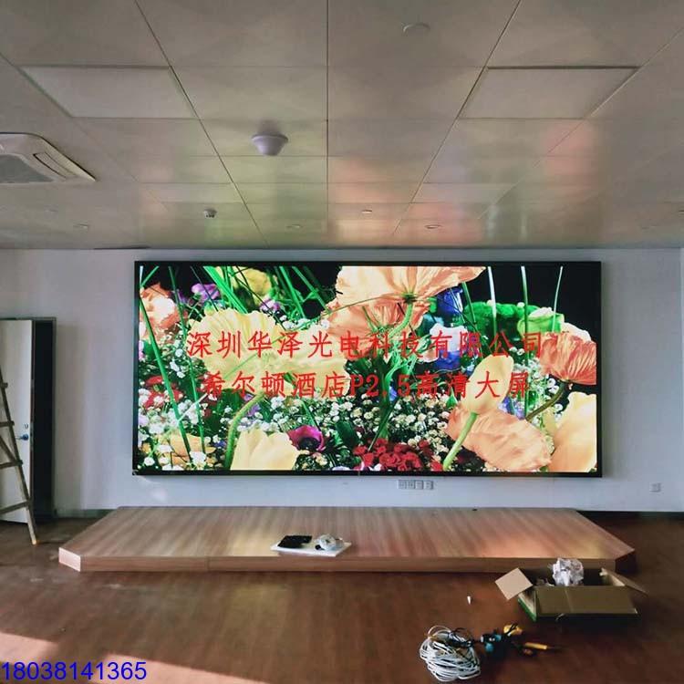 室内全彩LED显示屏P2.5LED广告屏生产厂家直销