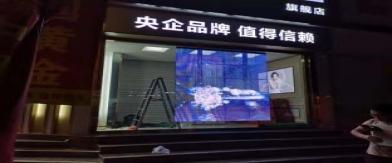 西安市临潼区人民路中国黄金旗舰店led透明屏冰屏安装调试完成