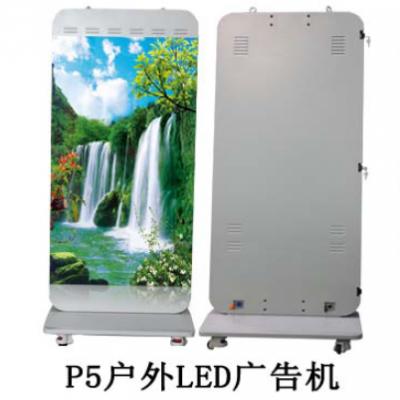 P5户外LED广告机