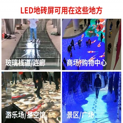 led地砖屏N3款互动感应碎裂特效屏地板踩踏屏